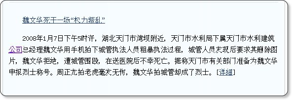 http://news.163.com/08/0118/22/42HAL3DH00012CUU.html