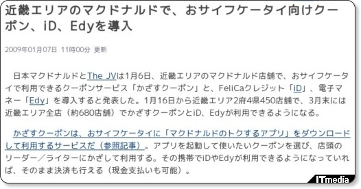 http://www.itmedia.co.jp/news/articles/0901/07/news041.html