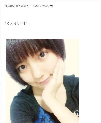 http://ameblo.jp/manoerina-official/entry-11620096245.html