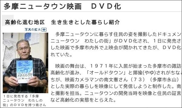 http://www.yomiuri.co.jp/e-japan/tokyotama/news/20091031-OYT8T01166.htm
