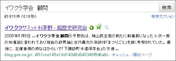 http://www.google.co.jp/search?hl=ja&source=hp&biw=1120&bih=910&q=%E3%82%A4%E3%83%AF%E3%82%AF%E3%83%A9%E5%AD%A6%E4%BC%9A%E3%80%80%E9%A1%A7%E5%95%8F&aq=f&aqi=&aql=&oq=