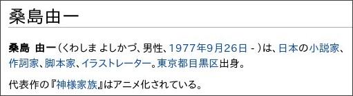 http://ja.wikipedia.org/wiki/%E6%A1%91%E5%B3%B6%E7%94%B1%E4%B8%80
