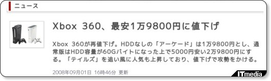 http://www.itmedia.co.jp/news/articles/0809/01/news078.html