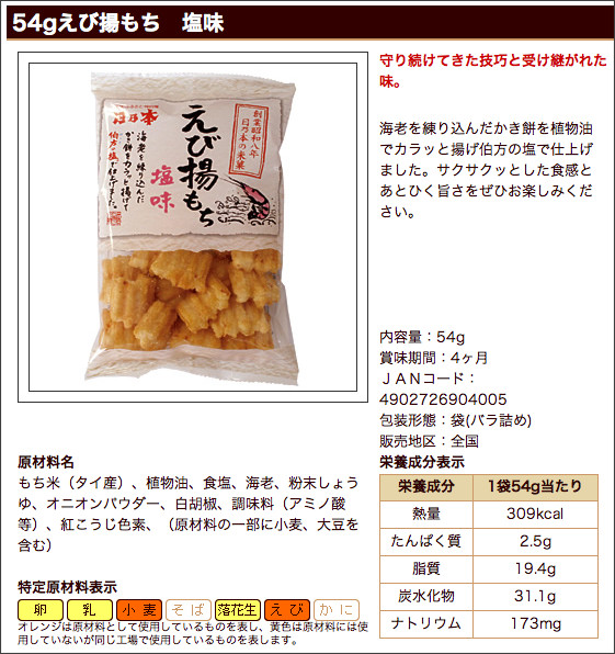 http://www.masuya.co.jp/products/hinomoto_ebi54.html