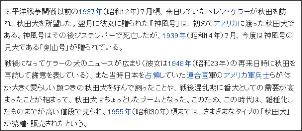 https://ja.wikipedia.org/wiki/%E7%A7%8B%E7%94%B0%E7%8A%AC