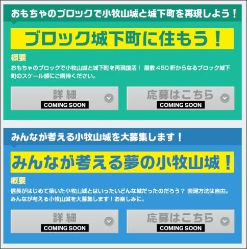 http://komaki-idol.jp/