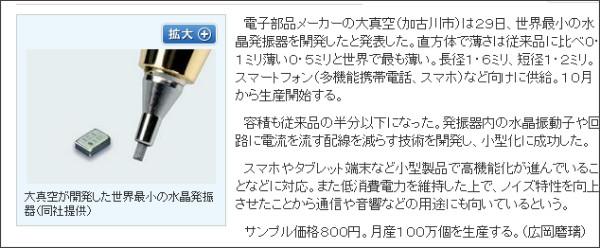 http://www.kobe-np.co.jp/news/keizai/0005094656.shtml
