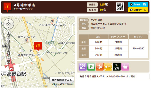 http://www.mcdonalds.co.jp/shop/map/map.php?strcode=11730