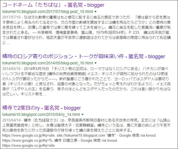 https://www.google.co.jp/search?ei=BS9OWoz7LZW6jwPAw7zoDg&q=site%3A%2F%2Ftokumei10.blogspot.com+%E6%A9%98&oq=site%3A%2F%2Ftokumei10.blogspot.com+%E6%A9%98&gs_l=psy-ab.3...0.0.1.150.0.0.0.0.0.0.0.0..0.0....0...1c..64.psy-ab..0.0.0....0.KEN3wXxh6ks