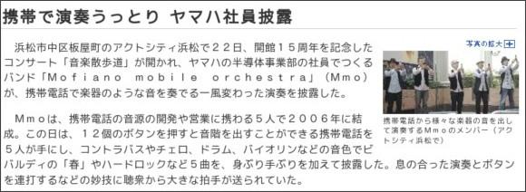 http://www.yomiuri.co.jp/e-japan/shizuoka/news/20090923-OYT8T00038.htm