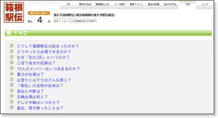 http://www.hakone-ekiden.jp/faq/index.html