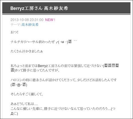 http://ameblo.jp/juicejuice-official/entry-11631544259.html