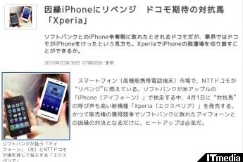 http://www.itmedia.co.jp/news/articles/1003/30/news012.html