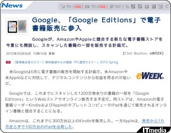 http://www.itmedia.co.jp/enterprise/articles/1005/06/news044.html