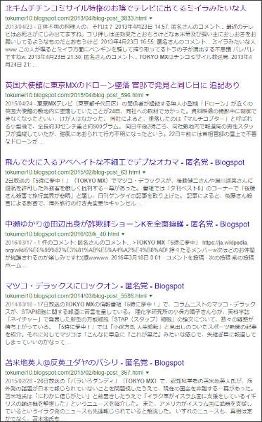 https://www.google.co.jp/search?ei=lyvGWt7ZCYL_0gKIgZeoDA&q=site%3A%2F%2Ftokumei10.blogspot.com+TOKYO+MX&oq=site%3A%2F%2Ftokumei10.blogspot.com+TOKYO+MX&gs_l=psy-ab.3...3107.3107.0.4408.1.1.0.0.0.0.143.143.0j1.1.0....0...1c.2.64.psy-ab..0.0.0....0.lDRHxURPUUU