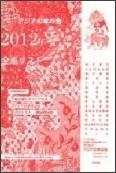 http://asianbooks.web.fc2.com/alllist/alllistmokuji.htm
