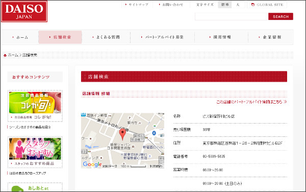 http://www.daiso-sangyo.co.jp/shop/index.php?prc=detail&sid=8304