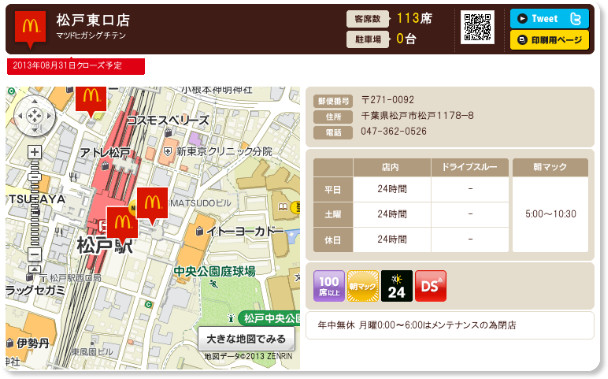 http://www.mcdonalds.co.jp/shop/map/map.php?strcode=12021