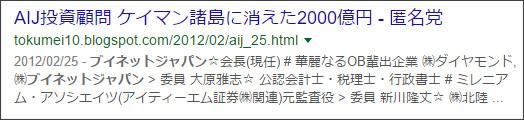 https://www.google.co.jp/#q=site:%2F%2Ftokumei10.blogspot.com+%22%E3%83%96%E3%82%A4%E3%83%8D%E3%83%83%E3%83%88%E3%82%B8%E3%83%A3%E3%83%91%E3%83%B3%22