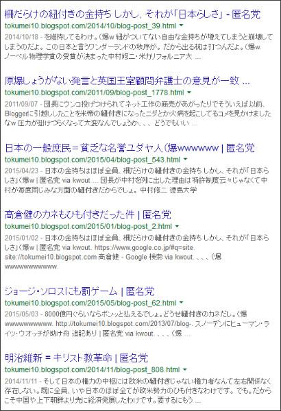 https://www.google.co.jp/#q=site://tokumei10.blogspot.com+%E7%B4%90%E4%BB%98%E3%81%8D