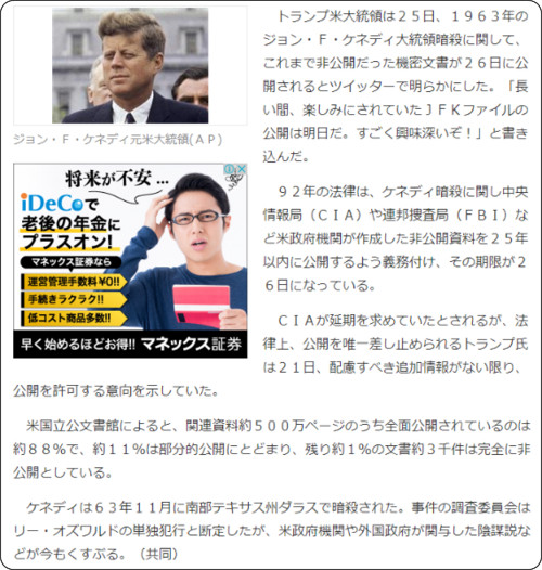 http://www.sankei.com/world/news/171026/wor1710260019-n1.html