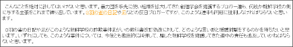 http://blog.livedoor.jp/the_radical_right/archives/52778538.html
