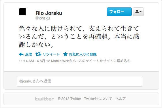 https://twitter.com/joraku/status/209468249132376064