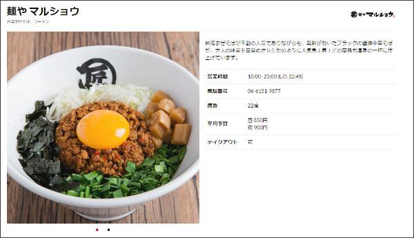 http://shinnaniwadaisyokudo.jp/shop/marusyou/