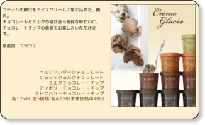 http://www.godiva.co.jp/products/ice.php