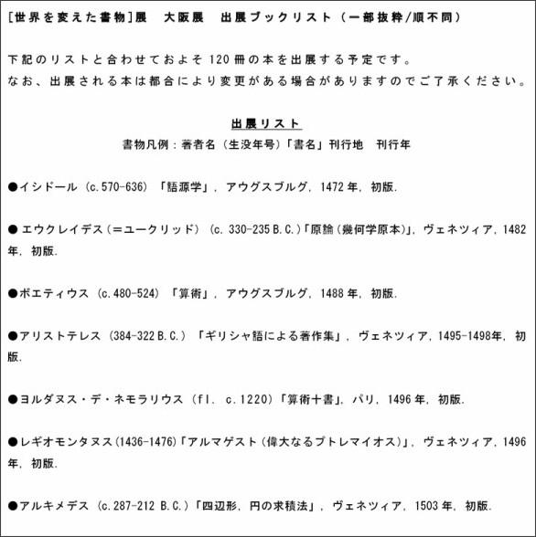 http://www.kanazawa-it.ac.jp/shomotu/booklist_osaka.pdf