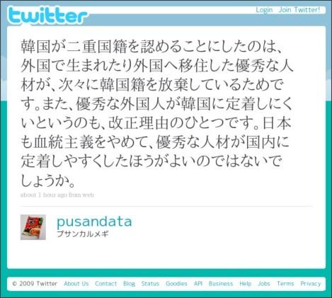 http://twitter.com/pusandata/status/5668875047