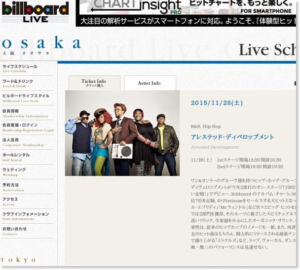 ビルボードライブ大阪|Billboard Live Osaka