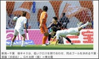 http://www.sanspo.com/soccer/photos/090429/sca0904291717009-p1.htm