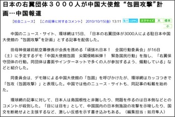 http://news.searchina.ne.jp/disp.cgi?y=2010&d=1015&f=national_1015_108.shtml