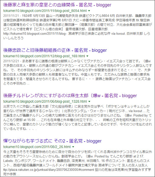 https://www.google.co.jp/search?ei=qOkmWrC6KsnCjwPe_5aoDg&q=site%3A%2F%2Ftokumei10.blogspot.com+%E9%BA%BB%E7%94%9F+%E5%BE%8C%E8%97%A4+%E7%9A%87%E5%AE%A4&oq=site%3A%2F%2Ftokumei10.blogspot.com+%E9%BA%BB%E7%94%9F+%E5%BE%8C%E8%97%A4+%E7%9A%87%E5%AE%A4&gs_l=psy-ab.3...2677.4568.0.4849.11.11.0.0.0.0.198.1255.0j8.8.0....0...1c.1j4.64.psy-ab..3.0.0....0.LqqP7bO07nk