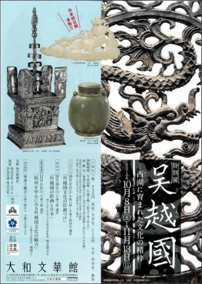 http://culturecity-nara.com/wp/wp-content/uploads/goetsukoku1113_02.jpg
