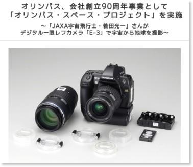 http://www.olympus.co.jp/jp/news/2009a/nr090226spacej.cfm