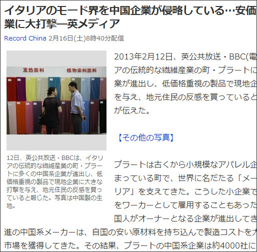 http://headlines.yahoo.co.jp/hl?a=20130216-00000002-rcdc-cn