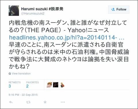 https://twitter.com/Harumisuzuki2/status/646538653917802496