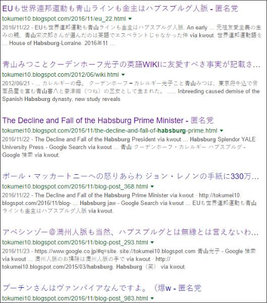 https://www.google.co.jp/#q=site:%2F%2Ftokumei10.blogspot.com+habsburg+%E9%9D%92%E5%B1%B1