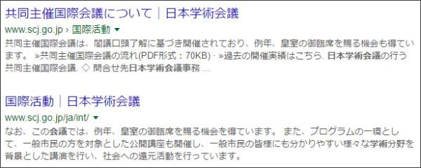 https://www.google.co.jp/#q=%E6%97%A5%E6%9C%AC%E5%AD%A6%E8%A1%93%E4%BC%9A%E8%AD%B0+%E7%9A%87%E5%AE%A4