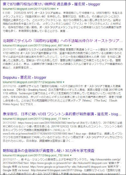 https://www.google.co.jp/search?q=site:tokumei10.blogspot.com+%E3%82%AA%E3%83%BC%E3%82%B9%E3%83%88%E3%83%A9%E3%83%AA%E3%82%A2&safe=off&hl=ja&source=lnt&tbs=qdr:m&sa=X&ved=0ahUKEwjh55b_w6zYAhUV1mMKHTEeBqIQpwUIHw&biw=1169&bih=644