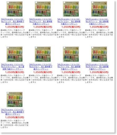 http://aromaventvert.shop-pro.jp/?mode=cate&cbid=898129&csid=0