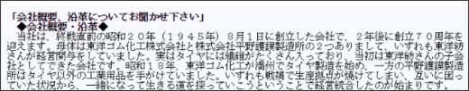 http://www.kyohokai.gr.jp/news/times/2012_nakakura.html