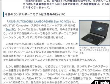 http://plusd.itmedia.co.jp/pcuser/articles/1011/11/news079.html