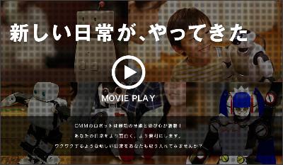 http://robots.dmm.com/?tag=2&utm_campaign=admg_3702_5867_92221_92292&utm_content=robots&utm_source=appskaihastugizyutushienshow&utm_medium=display