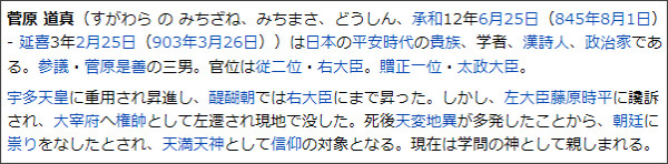 http://ja.wikipedia.org/wiki/%E8%8F%85%E5%8E%9F%E9%81%93%E7%9C%9F