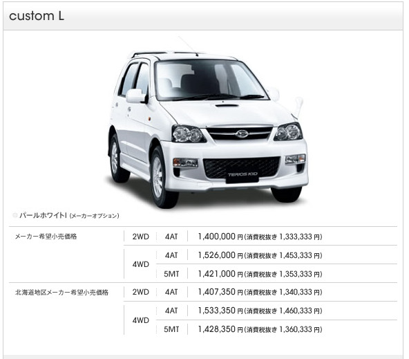http://www.daihatsu.co.jp/lineup/terioskid/grade/custom_l.htm