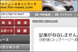 http://www.fnn-news.com/news/headlines/articles/CONN00254079.html
