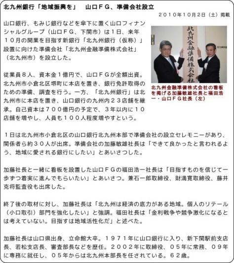 http://www.minato-yamaguchi.co.jp/yama/news/digest/2010/1002/1p.html